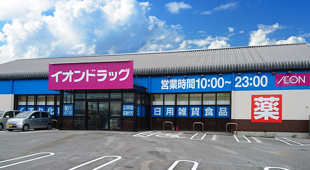 photo : AEON DRUG Awase