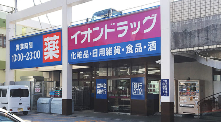 AEON DRUG Furujima Branch