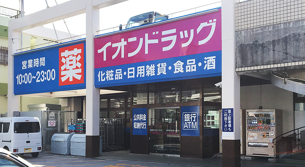 photo : AEON DRUG Furujima