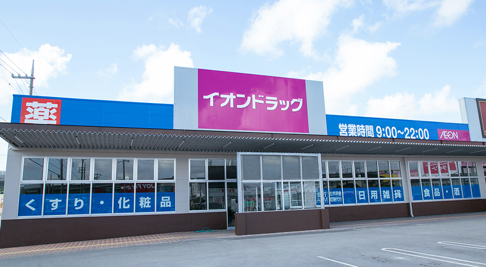photo : AEON DRUG Tomigusuku