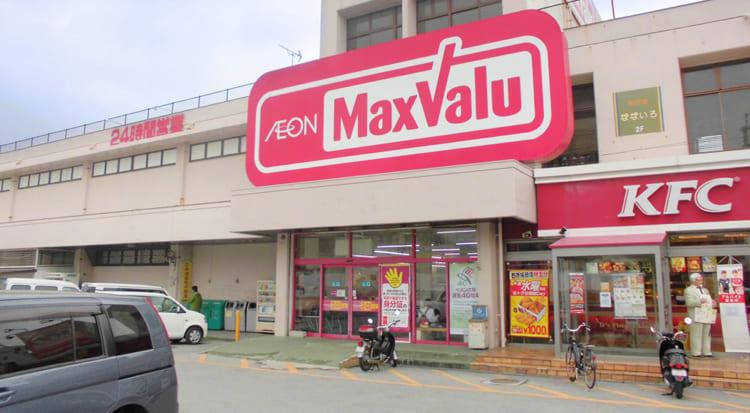 MaxValu 坂田店