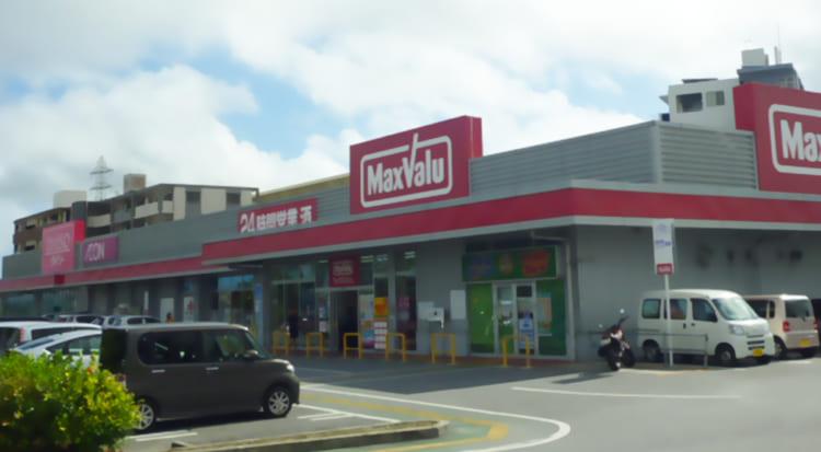 MaxValu 八重瀨店