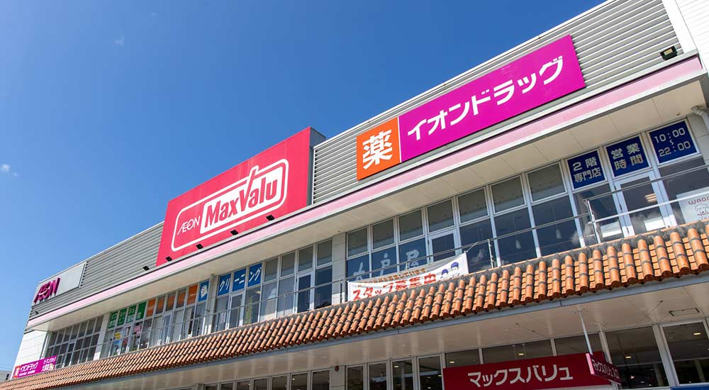 photo : AEON DRUG Makishi