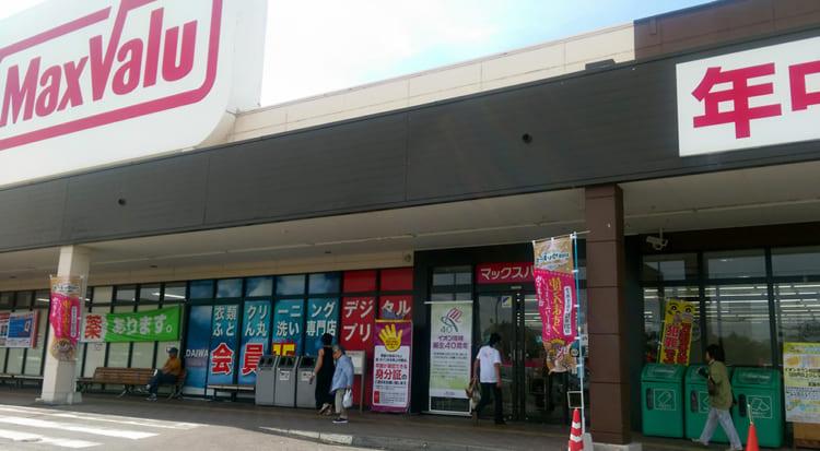 MaxValu Yaima店