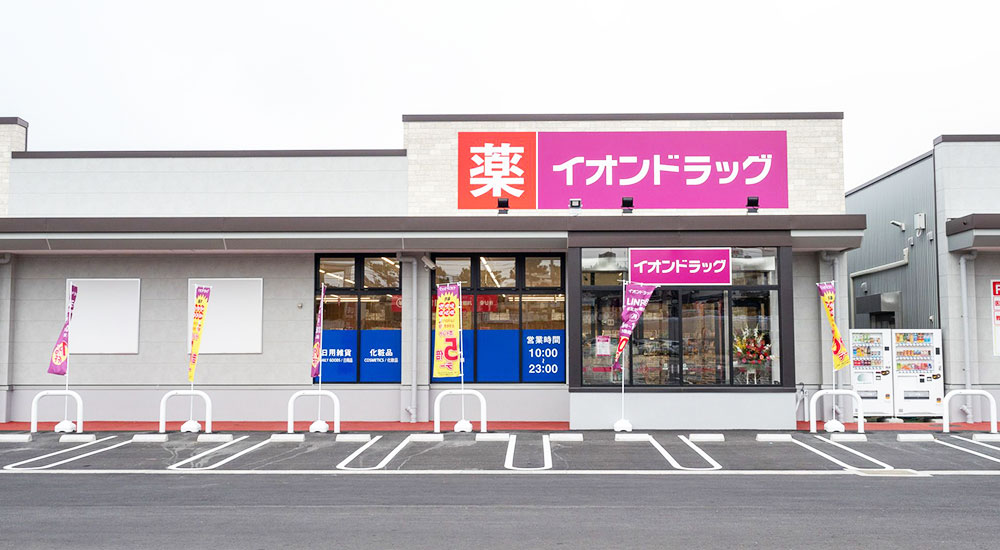 photo : AEON DRUG Zakimi